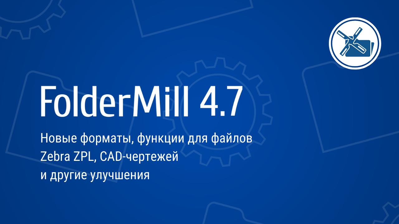 Вышел FolderMill 4.7 – с новым форматом DICOM и бесплатными лицензиями для медицинских учреждений.